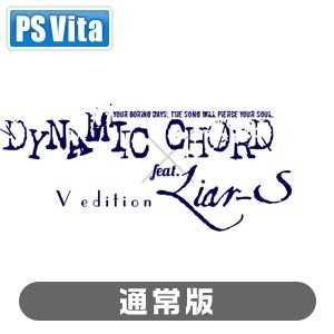 【PS Vita】DYNAMIC CHORD feat.Liar-S V edition(通常版) 【税込】 honeybee black [VLJM-35373]【返品種別B】【送料無料】【RCP】