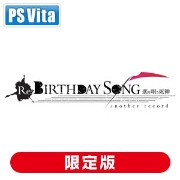 【PS Vita】Re:BIRTHDAY SONG〜恋を唄う死神〜another record 初回限定版 【税込】 honeybee black [HONEY-025]【返品種別B】【送...