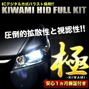 A31 セフィーロ前期プロ目 極 HIDキット H3 35W ロービーム