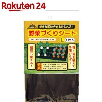 FOREST 野菜づくりシート L 1枚入【楽天24】[FOREST 雑草防止シート・グッズ]