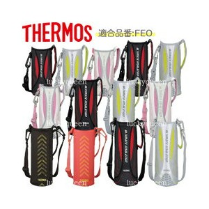 【FEOハンディポーチ】 部品 (サーモス/THERMOS 真空断熱スポーツボトル「水筒・カバー」用部品・ストラップ付き)【RCP】