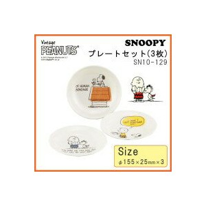 SNOOPY(スヌーピー) プレートセット(3枚) SN10-129