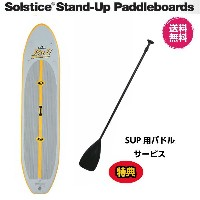 [cpa][c:0][b:8][s:0.16]Solstice Stand-Up Paddleboards【Bali】パドルサービス