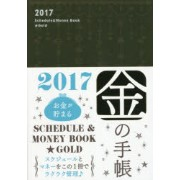 2017年版 Schedule&MoneyBook★G