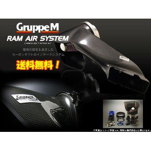 GruppeM ラムエアーシステム [Z3 E36/E37/E40 CH19 1.9i] グループM エアクリ RAM AIR SYSTEM ★送料無料(条件付)★ 【web-carshop】