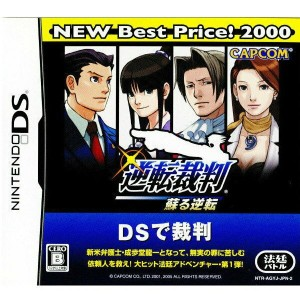 【中古】[NDS]逆転裁判 蘇る逆転 NEW Best Price! 2000(NTR-P-AGYJ-2)(20080417)【RCP】