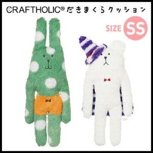 ◇ CRAFTHOLIC (クラフトホリック) 抱きまくらクッション (SS) TRICK or CRAFT (トリックオアクラフト) AS7871【クラフトホリック/RAB/SLOTH/ラブ...