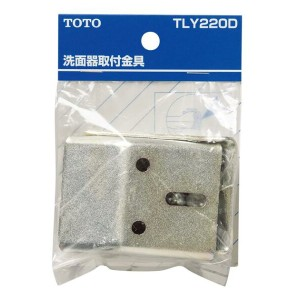 TOTO TLY220D バックハンガー(洗面器取付金具)