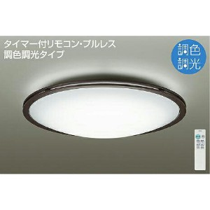 ☆DAIKO LED調色シーリング(LED内蔵) DCL40100
