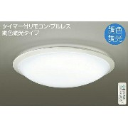 ☆DAIKO LED調色調光シーリング(LED内蔵) 〜8畳 クイック取付式 DCL39438