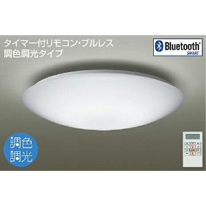 ☆DAIKO LED調色シーリング(LED内蔵) DCL38581