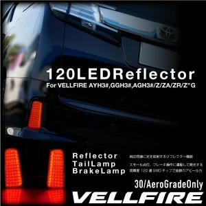 ヴェルファイア 30系 LED リフレクター 高輝度SMD×60発 反射材機能 左右2個 エアログレード専用 トヨタ 新型 現行 ベルファイア AYH3# GGH3# AGH3# スモール ブレーキ...