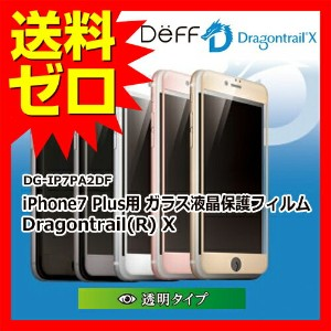 Deff ディーフ Hybrid 3D Glass Screen Protector Dragontrail X for iPhone 7 Plus ガラスフィルム 液晶保護☆DG-IP7PA2DF...