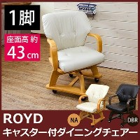 ROYD キャスター付 ダイニングチェアー 1脚 DBR NA sk-htr05/北欧/送料無料/クーポン/プレゼント/通販/後払い/新生活/オススメ/%off/ジェンコ/【RCP】/北欧/モダン...