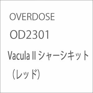 Vacula II シャーシキット(レッド)【OD2301】 OVERDOSE [OD2301 Vacula II シャーシ レッド]【返品種別B】【送料無料】
