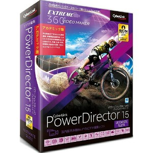 CyberLink PowerDirector 15 Ultimate Suite アカデミック版 Win