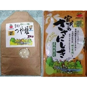 JAあさひな 特別栽培米ササニシキ・つや姫 各2kg 平成28年産