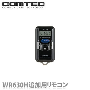 WR630H 追加用リモコン COMTEC(コムテック)【お取り寄せ商品】