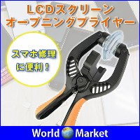 LCDスクリーンオープニングプライヤー スマホ iPhone Android 携帯 スマホ修理 液晶画面 ツール 道具 吸盤 簡単 安全 グリップ ◇JM-OP05