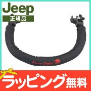 【J is for jeep ベビーカー専用】 2016年モデル Jeep ジープ J is for Jeep Sport Standard 専用フロントバー レッド【あす楽対応】...