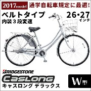 ブリヂストン自転車通学