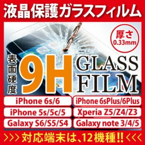 iPhone7 iPhone6s iPhoneSE 強化ガラスフィルム iphone7 plus Galaxy S6 Edge S5 S7 S4 S3 xperia z5 z4 z3...