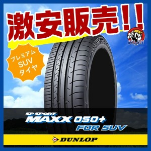 DUNLOP SP SPORT MAXX 050+ FOR SUV エスピー スポーツ マックス 265/50R19 4本セット