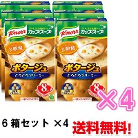 Knorr クノール カップスープ ポタージュ 6箱セット×4 【送料無料】 同梱不可