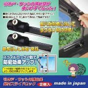 GTC 引き戸・サッシ用補助錠 鍵付スライドロック 2個入 810687