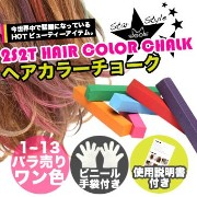 [2S2T HAIR COLOR CHALK] ヘアカラーチョーク [1~24 バラ売りワン色入り,ビニール手袋付き] (3.ライトピンク)