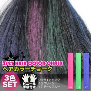 [2S2T HAIR COLOR CHALK] ヘアチョーク 3色セット(#03,#16,#17)