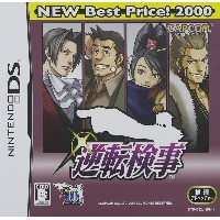 逆転検事 NEW Best Price ! 2000