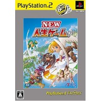 NEW人生ゲーム Play Station2 the Best