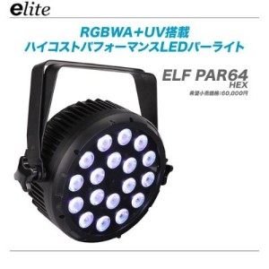 e-lite ELF-PAR 64HEX