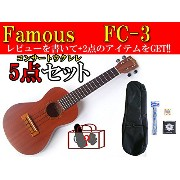 Famous/FC-3 フェイマス コンサートロングネックウクレレ 5点セット