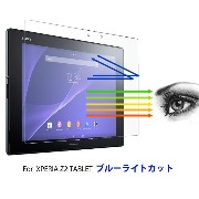 (Treasure Ship) ソニー Z2 タブレット ブルーライトカット 強化 ガラス フィルム for Xperia Z2 Tablet SO-05F 液晶 保護 強化 ガラス...