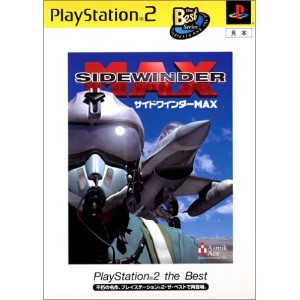 サイドワインダーMAX PlayStation 2 the Best