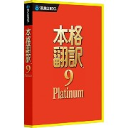 本格翻訳9 Platinum CD-ROM版