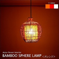 MANJA LAM-0115-OR 【アウトレット/返品・交換不可】アジアン照明 和風 ペンダントライト バンブー ボウブ 全3色 (...
