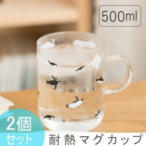 【食洗機対応】Nature park 耐熱マグカップ コーヒー カップ ペア 2個セット ペンギン柄 500ml