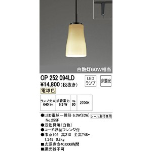 ODELIC(オーデリック) ※配線ダクト※用 LEDペンダントライト made in NIPPON【波佐見焼】 OP252094LD