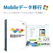 Wondershare Mobileデータ移行 (Win版)スマッホ データ バックアップ 移行 管理ソフト iPhone 6S/6s PLUSに対応 iphone Androidデータ移行...
