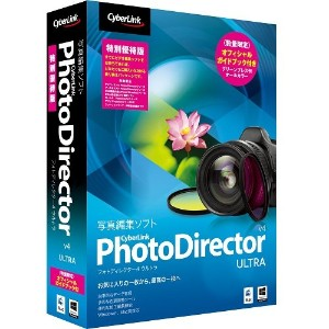 PhotoDirector4 Ultra 特別優待版