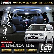 YOURS(ユアーズ) 三菱 デリカ D5 LED ルームランプセット 【専用工具付】 【1年保証】