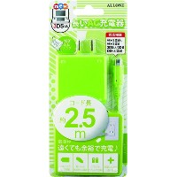 new3DS/new3DSLL/3DS/DS 用 長い AC 充電器 ライム ALG-3DS250-LM
