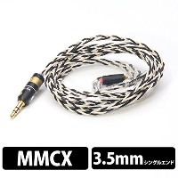 Labkable Silver Shadow MMCX(4芯)1.2m