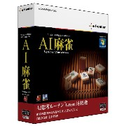 AI麻雀 Version 12 for Windows USBメモリ版