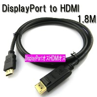 displayport to hdmi ケーブル 1.8m cable 変換アダプター displayport-hdmi cable DisplayPort-HDMI変換アダプタ ディスプレイポート...