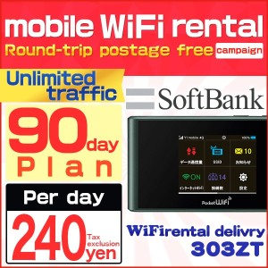 WiFi rental ◆ goodbye communication amount ◆ 3 months plan one day rental charge 240 Yen to...