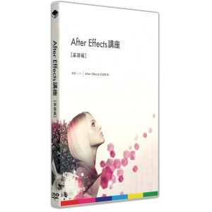 After Effects講座 【基礎編】